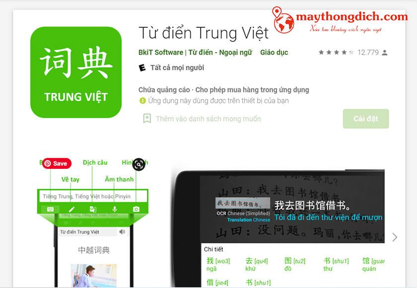 Từ điển Trung Việt